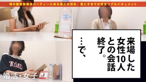 【プレステージプレミアム】婚活女子12 瀬良えま 25歳 アパレル店員 3