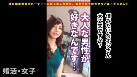 【プレステージプレミアム】婚活女子12 瀬良えま 25歳 アパレル店員 5