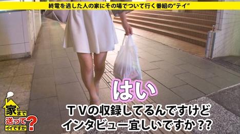 【ドキュメンTV】家まで送ってイイですか? case 101 かなさん 20歳 大学生(某名門大学) 2