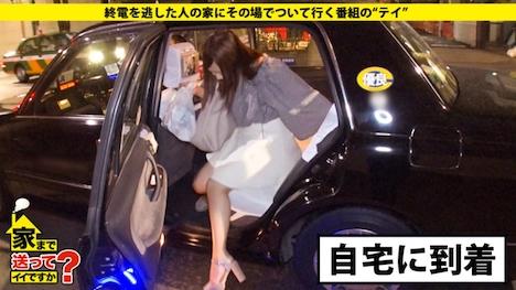 【ドキュメンTV】家まで送ってイイですか? case 101 かなさん 20歳 大学生(某名門大学) 3