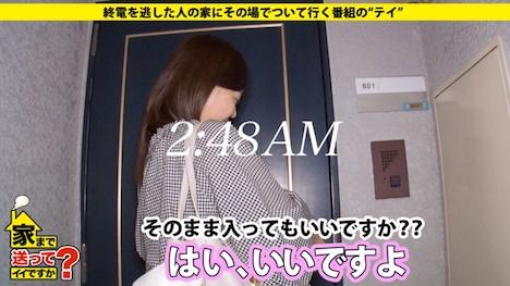 【ドキュメンTV】家まで送ってイイですか? case 101 かなさん 20歳 大学生(某名門大学) 4