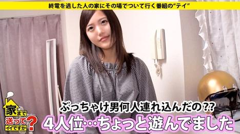 【ドキュメンTV】家まで送ってイイですか? case 101 かなさん 20歳 大学生(某名門大学) 7