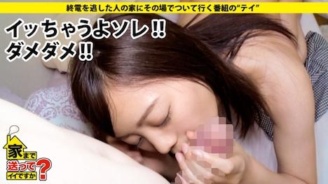【ドキュメンTV】家まで送ってイイですか? case 101 かなさん 20歳 大学生(某名門大学) 10