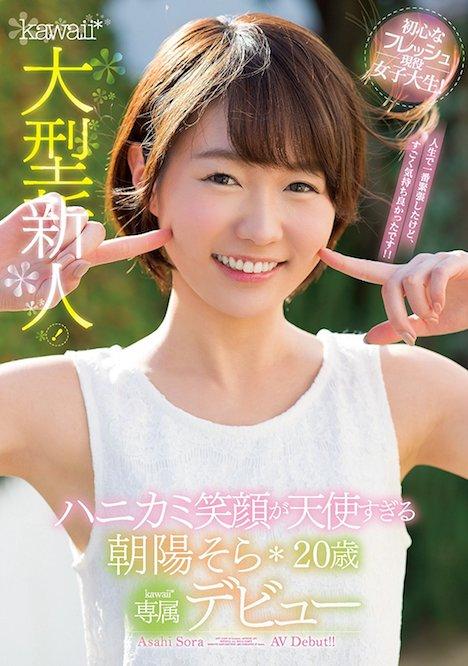 【新作】大型新人!ハニカミ笑顔が天使すぎる 朝陽そら 20歳 kawaii*専属デビュー 1