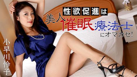 【HEYZO】性欲促進は美人催眠療法士にオマカセ! 小早川怜子