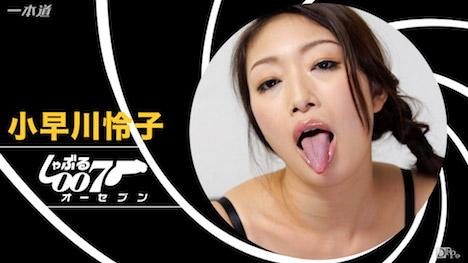 【一本道】しゃぶる007 〜スペルマー〜 小早川怜子