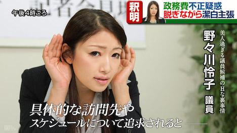 【カリビアンコム】美人過ぎる議員候補のHな裏事情 小早川怜子