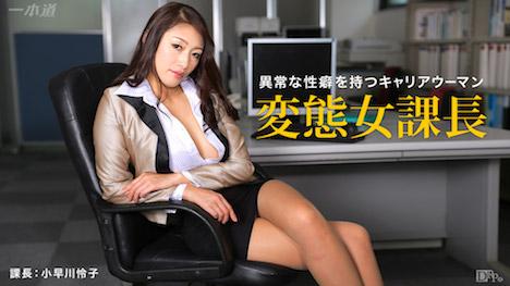 【一本道】しばられたいの 〜社会的痴位の高いオンナ〜 小早川怜子