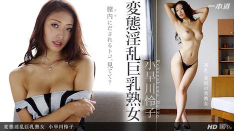 【一本道】変態淫乱巨乳熟女 小早川怜子