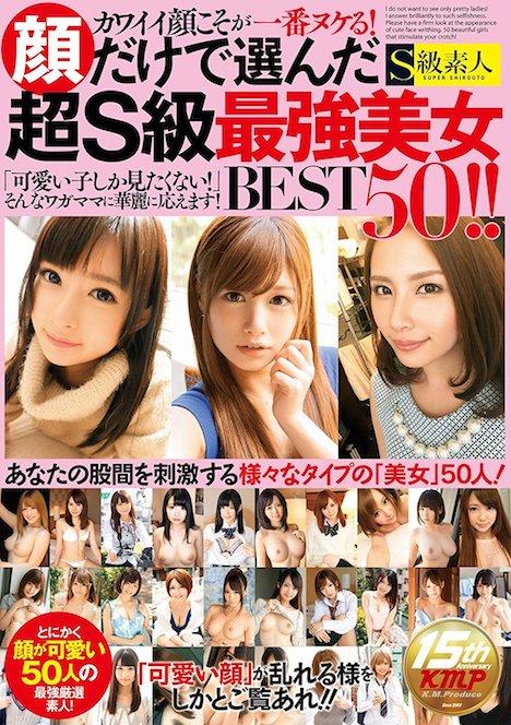 カワイイ顔こそが一番ヌケる!顔だけで選んだ超S級最強美女BEST50!!