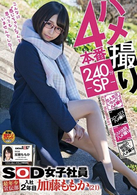 ハメ撮り4本番 240分-SP- SOD女子社員 最年少宣伝部 入社2年目 加藤ももか(21)