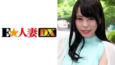 【E★人妻DX】くみさん 28歳