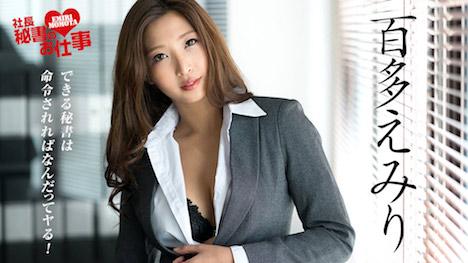 【カリビアンコム】社長秘書のお仕事 Vol 10 百多えみり 1