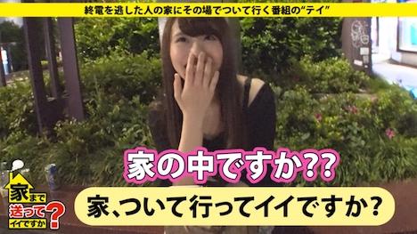 【ドキュメンTV】家まで送ってイイですか? case 102 ちなつさん 20歳 薬局アルバイト(アイドル志望) 3