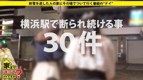 【ドキュメンTV】家まで送ってイイですか? case 102 ちなつさん 20歳 薬局アルバイト(アイドル志望) 2