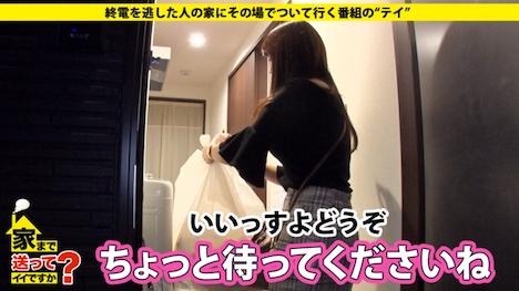 【ドキュメンTV】家まで送ってイイですか? case 102 ちなつさん 20歳 薬局アルバイト(アイドル志望) 4