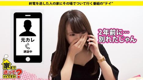 【ドキュメンTV】家まで送ってイイですか? case 102 ちなつさん 20歳 薬局アルバイト(アイドル志望) 5
