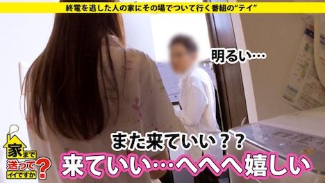 【ドキュメンTV】家まで送ってイイですか? case 102 ちなつさん 20歳 薬局アルバイト(アイドル志望) 16