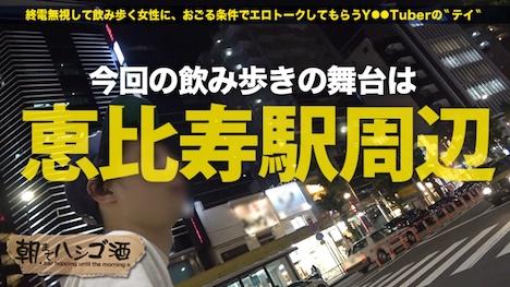 【プレステージプレミアム】朝までハシゴ酒 23 in 恵比寿駅周辺 まいちゃん 22歳 お弁当屋さん 2