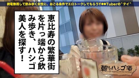【プレステージプレミアム】朝までハシゴ酒 23 in 恵比寿駅周辺 まいちゃん 22歳 お弁当屋さん 3