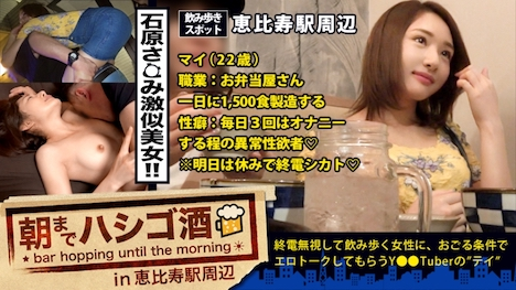 【プレステージプレミアム】朝までハシゴ酒 23 in 恵比寿駅周辺 まいちゃん 22歳 お弁当屋さん 1