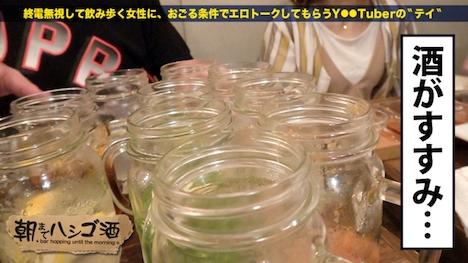 【プレステージプレミアム】朝までハシゴ酒 23 in 恵比寿駅周辺 まいちゃん 22歳 お弁当屋さん 6