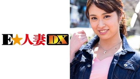 【E★人妻DX】【セレブ奥さま】 紗貴さん 32歳