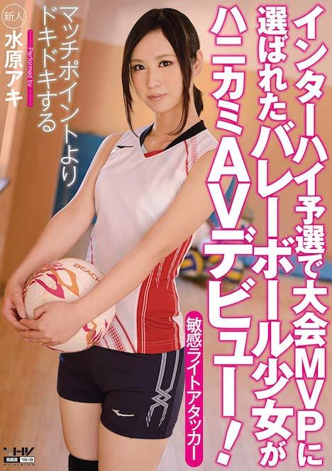インターハイ予選で大会MVPに選ばれたバレーボール少女がハニカミAVデビュー! 水原アキ