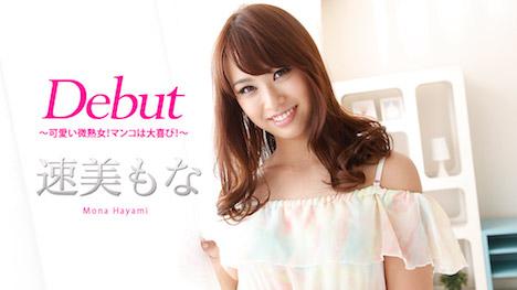 【カリビアンコム】Debut Vol 46 ~可愛い微熟女!マンコは大喜び!~ 速美もな
