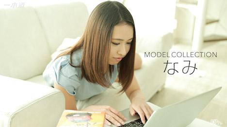 【一本道】モデルコレクション 桐島なみ