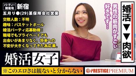【プレステージプレミアム】婚活女子13 五月りんさん 29歳 某保険会社営業 1