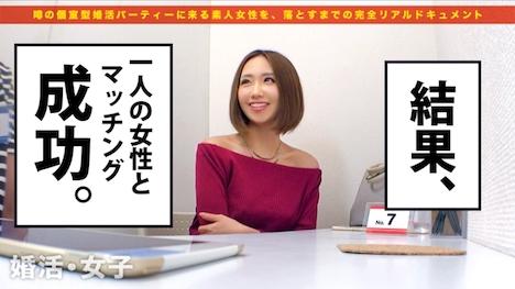 【プレステージプレミアム】婚活女子13 五月りんさん 29歳 某保険会社営業 4