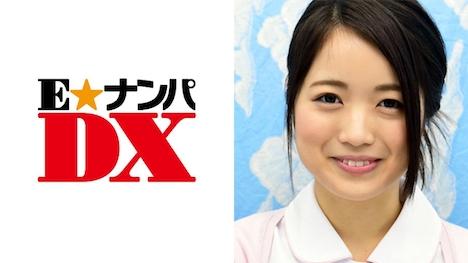 【E★ナンパDX】あずささん 2 23歳 歯科助手