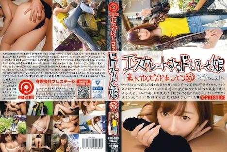 【新作】エスカレートするドしろーと娘 303 マナちゃん 21さい 11