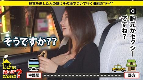 【ドキュメンTV】家まで送ってイイですか? case 103 えいこさん 21歳 キャバ嬢 3