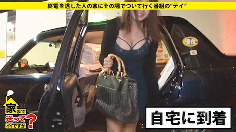 【ドキュメンTV】家まで送ってイイですか? case 103 えいこさん 21歳 キャバ嬢 4