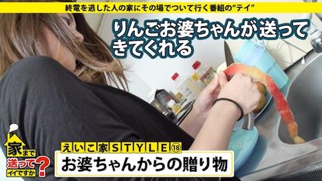 【ドキュメンTV】家まで送ってイイですか? case 103 えいこさん 21歳 キャバ嬢 7