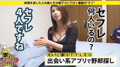 【ドキュメンTV】家まで送ってイイですか? case 103 えいこさん 21歳 キャバ嬢 8
