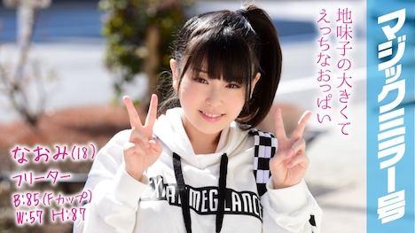 【SODマジックミラー号】なおみ(18)フリーター マジックミラー号 猫背のおっぱいたっぷんたっぷんのポニーテール地味子と恥じらいSEX! 1