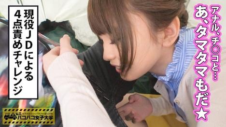 【プレステージプレミアム】私立パコパコ女子大学 女子大生とトラックテントで即ハメ旅 Report 053 のあちゃん 21歳 女子大生(工学部3年生) 9