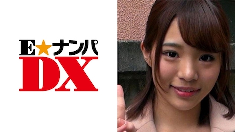 【E★ナンパDX】【ガチな素人】はるかさん 21歳 女子大生