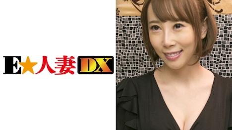 【E★人妻DX】あやさん 32歳
