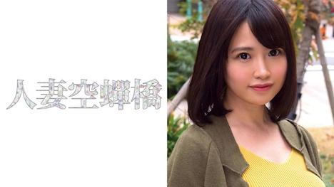 【人妻空蝉橋】ゆりな 2