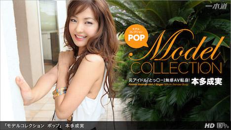 【一本道】モデルコレクション ポップ 本多成実