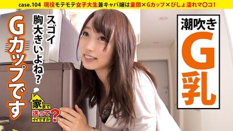 【ドキュメンTV】家まで送ってイイですか? case 104 さやかさん 21歳 大学3年生(キャバ嬢) 1