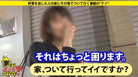 【ドキュメンTV】家まで送ってイイですか? case 104 さやかさん 21歳 大学3年生(キャバ嬢) 2