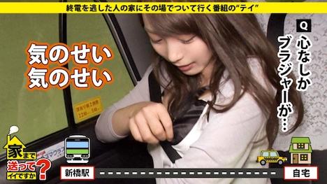 【ドキュメンTV】家まで送ってイイですか? case 104 さやかさん 21歳 大学3年生(キャバ嬢) 3