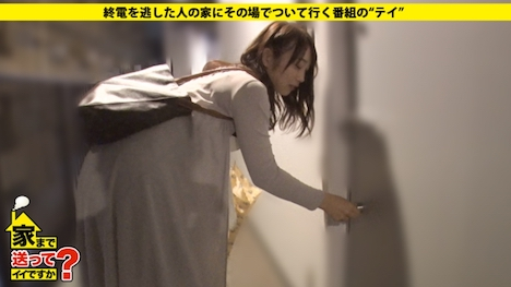 【ドキュメンTV】家まで送ってイイですか? case 104 さやかさん 21歳 大学3年生(キャバ嬢) 4