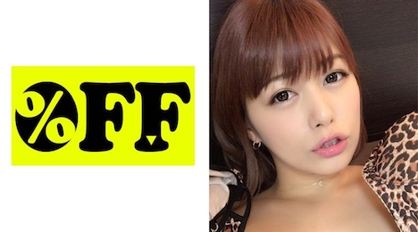 【OFF】Hさん (24) ギャル 1