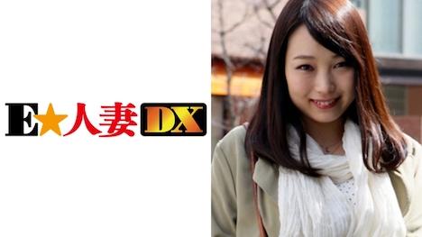 【E★人妻DX】なおさん 29歳 色白Gカップの若妻さん 【セレブ奥さま】
